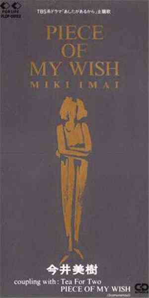 Miki Imai - Piece Of My Wish  Tea For Two