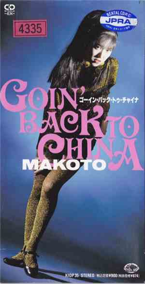 Makoto  - Goin Back To China