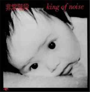 非常階段 - King Of Noise